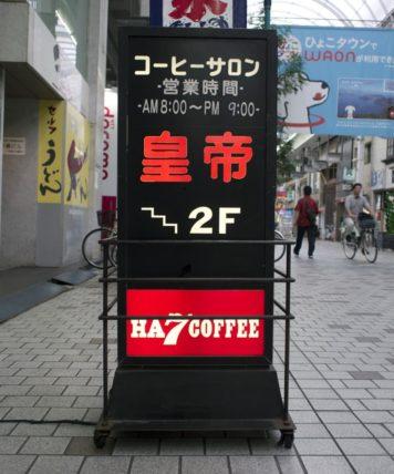 コーヒーサロン皇帝の看板