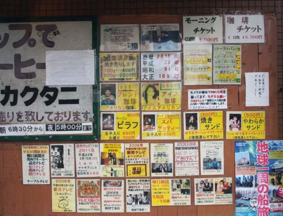 珈琲紀行カクタニの店外メニュー
