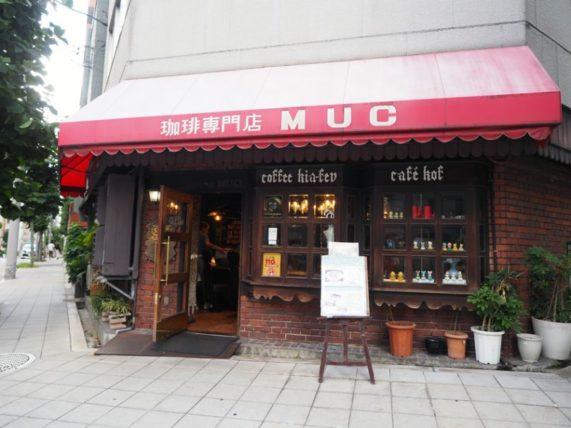 珈琲専門店MUC 内平野店・外観