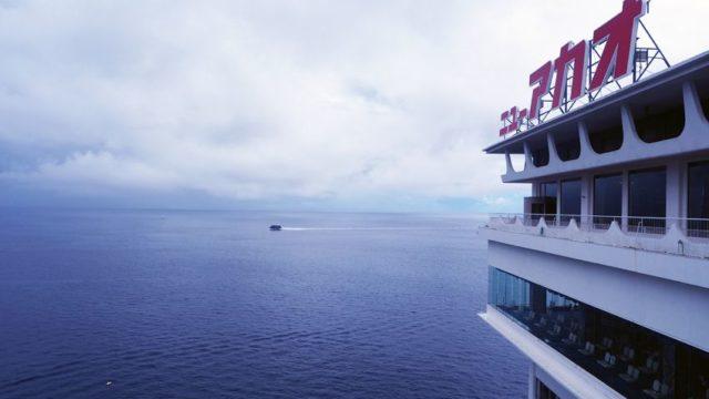 海とホテルニューアカオ