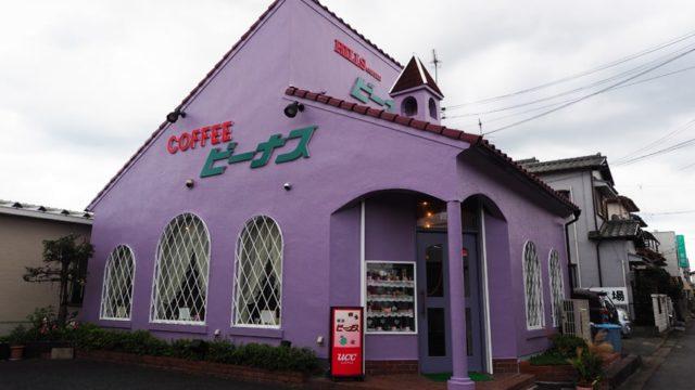喫茶ビーナス・外観