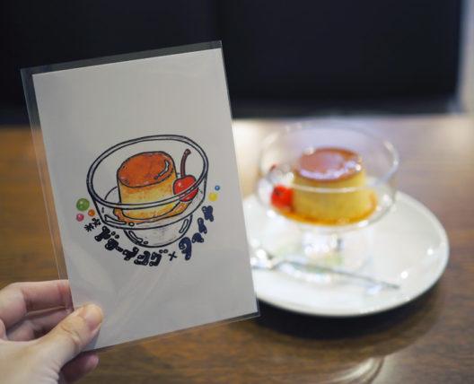喫茶タマイチ・ポストカードとプリン