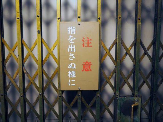 東華菜館・エレベーターの注意書き