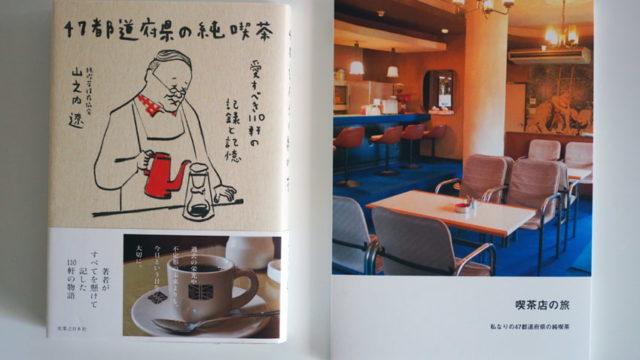 47都道府県の純喫茶と喫茶店の旅