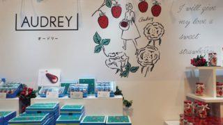 阪急バレンタイン2021・オードリー売り場ディスプレイ