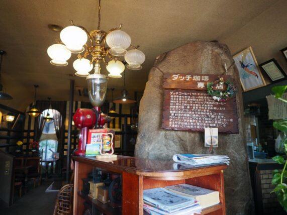 喫茶だんだん・巨石