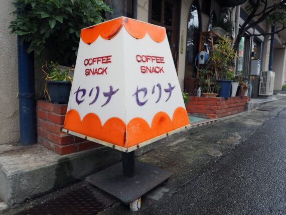 喫茶セリナ・看板