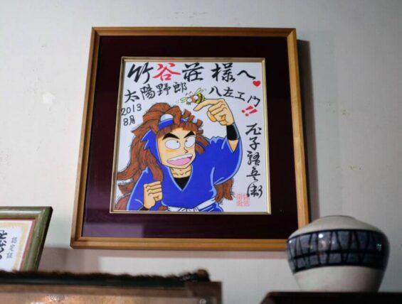 竹家荘旅館・尼子騒兵衛色紙