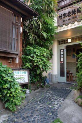 竹家荘旅館・玄関