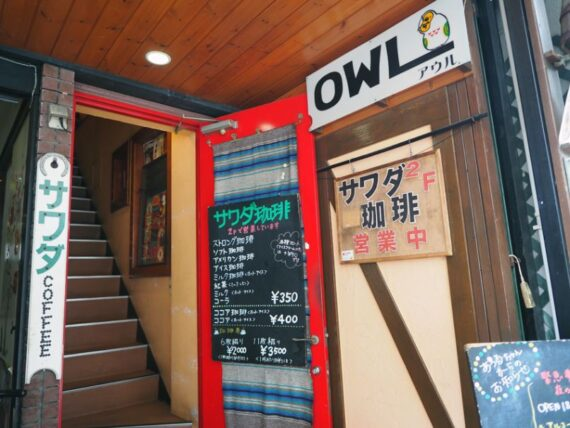 サワダ珈琲・2階への階段