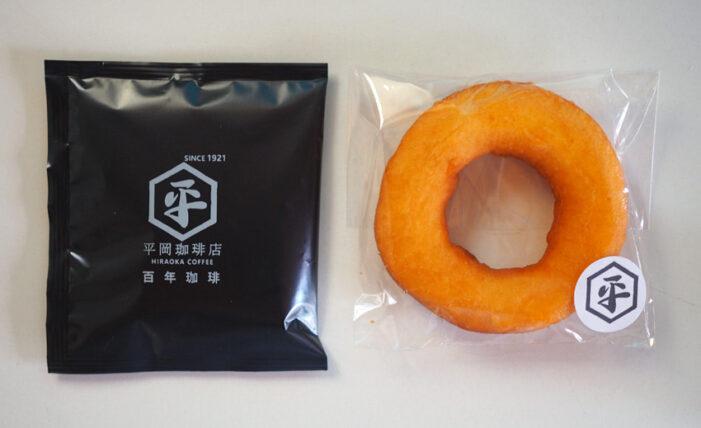 平岡珈琲店・百年珈琲ドリップパッグとドーナツ