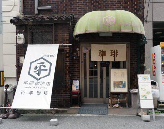 平岡珈琲店・外観