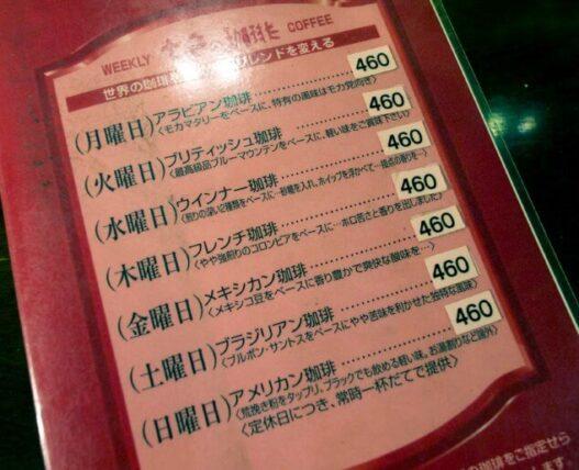 MJB珈琲店・七色の珈琲メニュー