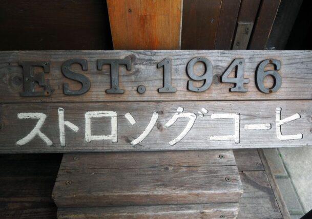 サワダ珈琲・ストロング珈琲の看板