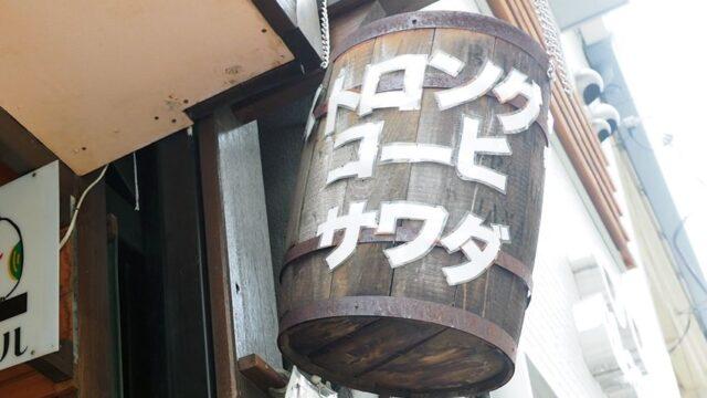 サワダ珈琲・目印の樽