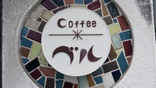 喫茶ベル・店名看板