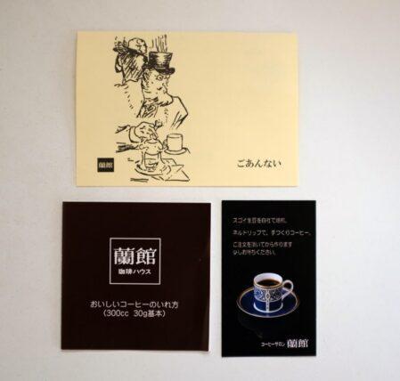 蘭館珈琲ハウス・紙モノ