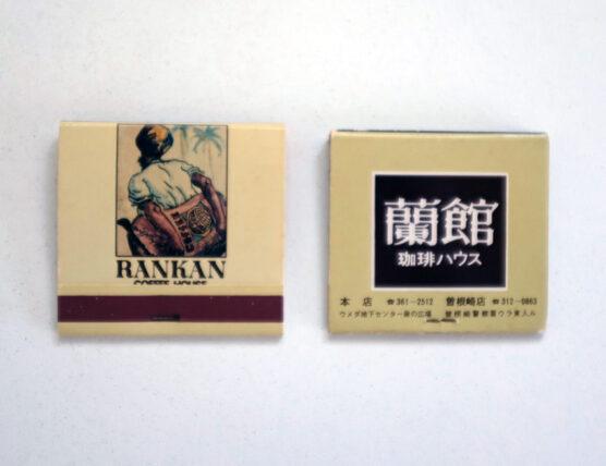 蘭館珈琲ハウス・ブックマッチ