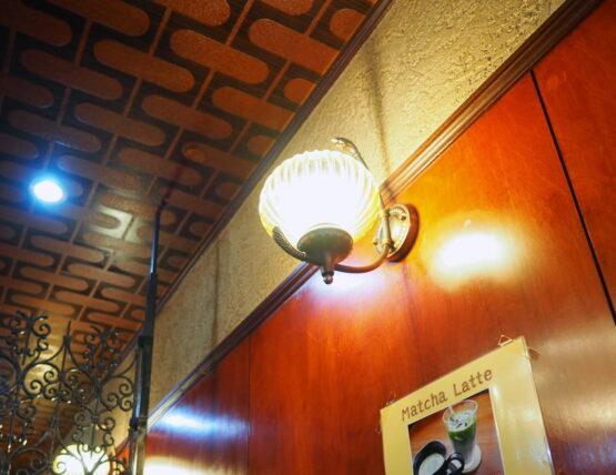 喫茶アドリア・壁の照明