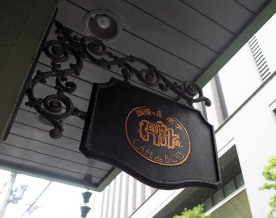 珈琲の店ボア・看板