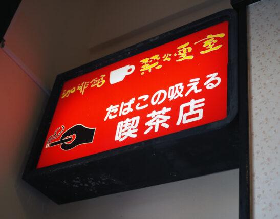 喫茶水鯨・禁煙室の看板