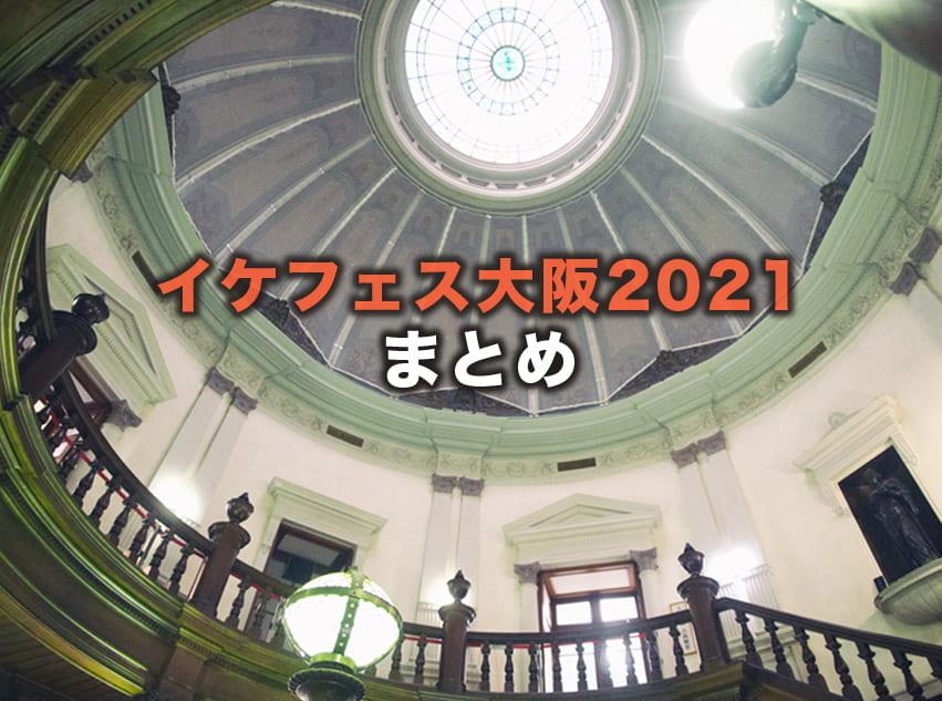 イケフェス大阪2021まとめ